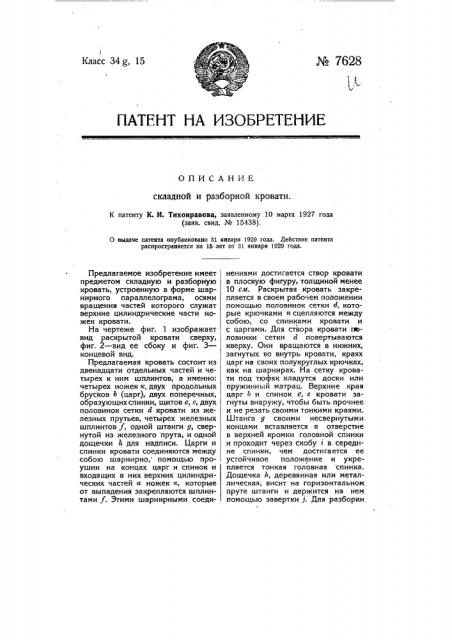 Складная и разборная кровать (патент 7628)