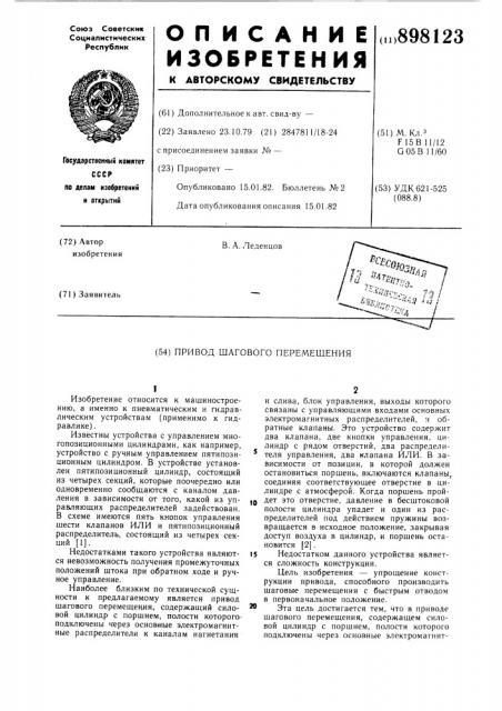 Привод шагового перемещения (патент 898123)