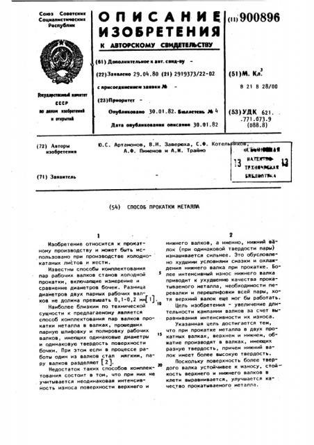 Способ прокатки металла (патент 900896)