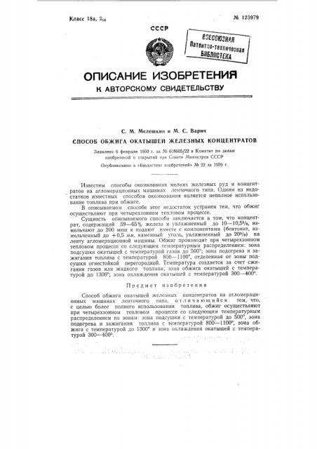 Способ обжига окатышей железных концентратов (патент 123979)