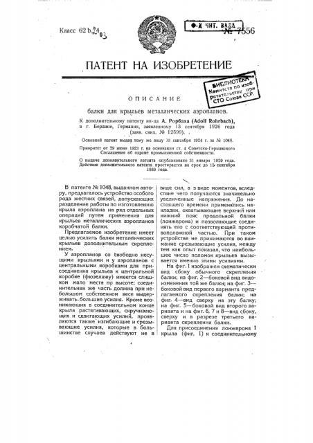 Балка для крыльев металлических аэропланов (патент 7556)