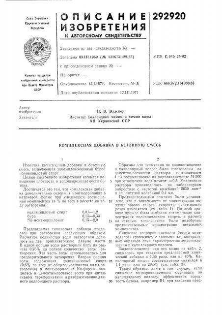 Плексная добавка в бетонную смесь (патент 292920)