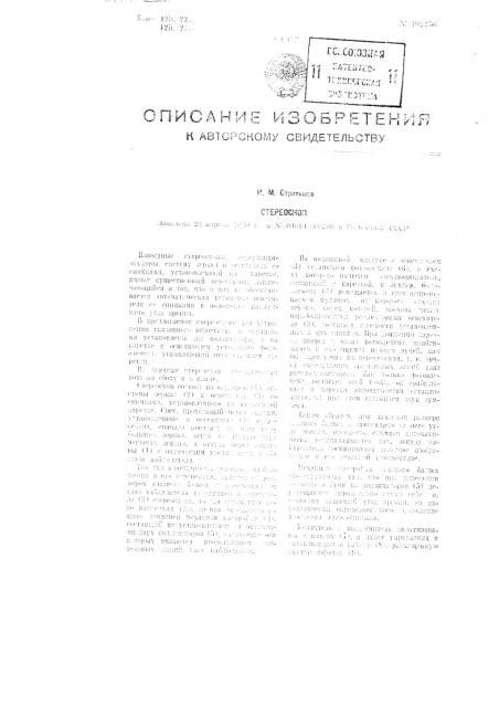 Стереоскоп (патент 102250)