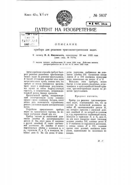 Прибор для решения тригонометрических задач (патент 5837)