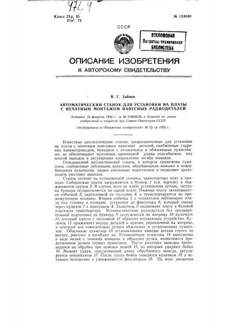 Автоматический станок для установки на платы с печатным монтажом навесных радиодеталей (патент 124040)
