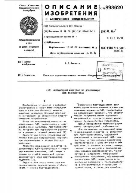 Микромощный инвертор на дополняющих мдп-транзисторах (патент 898620)