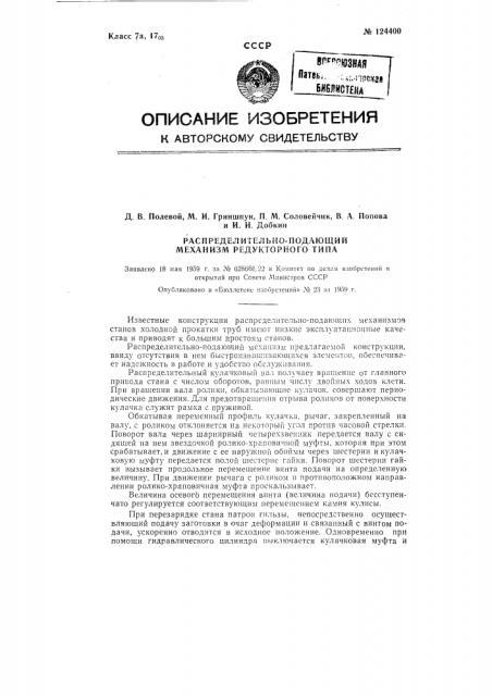 Распределительно-подающий механизм редукторного типа (патент 124400)
