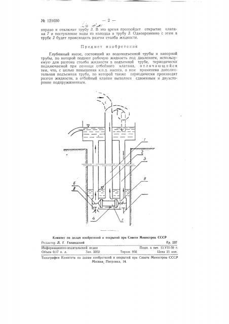Глубинный насос (патент 121030)