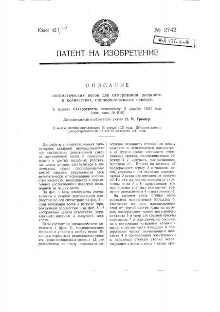 Автоматические весы для отмеривания жидкости в количествах, пропорциональных навеске (патент 2742)