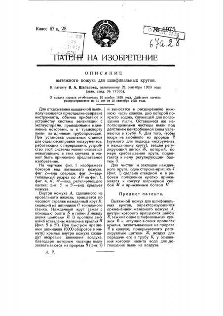 Вытяжной кожух для шлифовальных кругов (патент 6975)