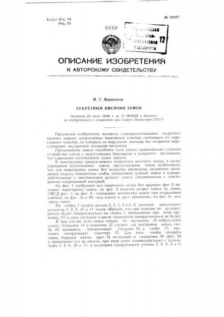 Секретный висячий замок (патент 82807)