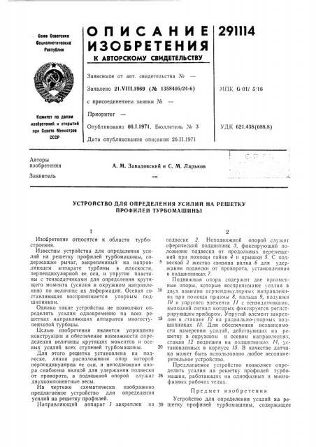Устройство для определения усилий на решетку профилей турбомашины (патент 291114)