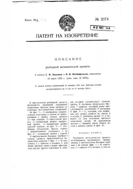 Разборная металлическая кровать (патент 2074)