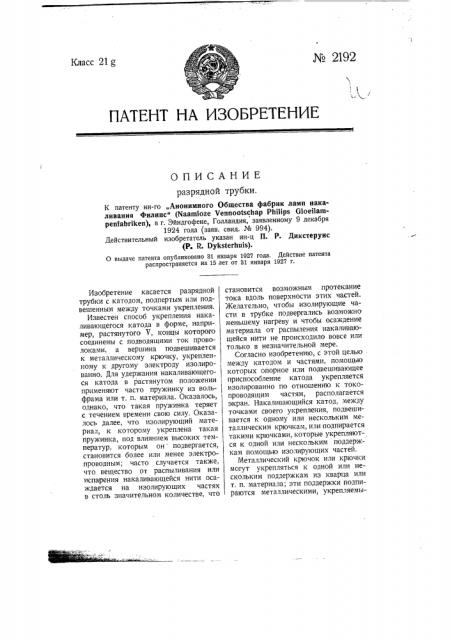 Разрядная трубка (патент 2192)