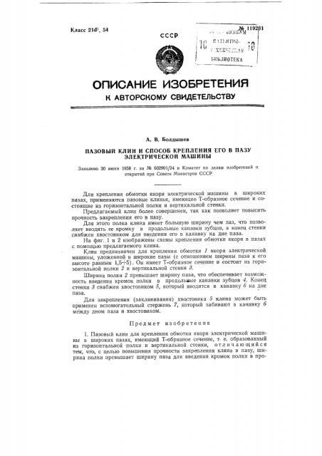 Пазовый клин и способ крепления его в пазу электрической машины (патент 119231)