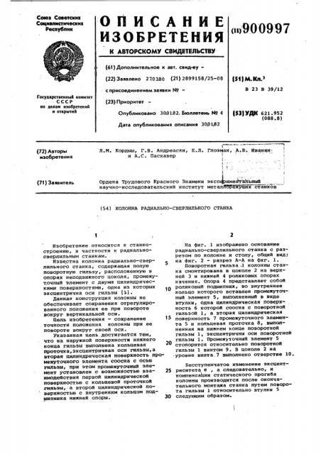 Колонна радиально-сверлильного станка (патент 900997)