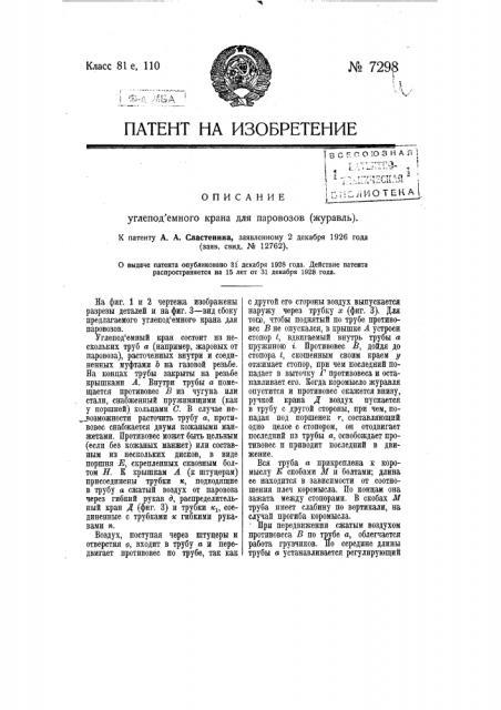 Угле подъемный кран для паровозов (журавль) (патент 7298)