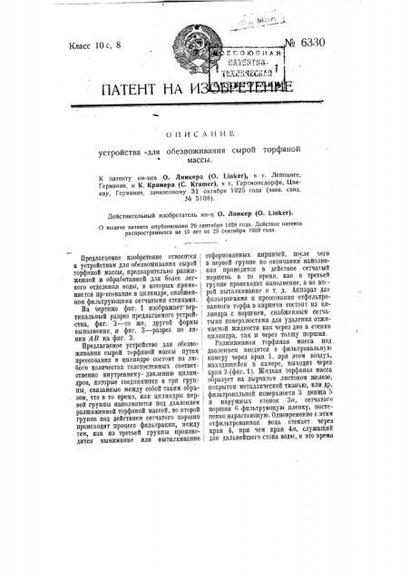 Устройство для обезвоживания сырой торфяной массы (патент 6330)