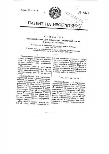 Приспособление для скрепления верстачной доски с колесом повозки (патент 8577)