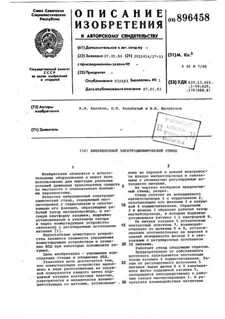 Вибрационный электродинамический стенд (патент 896458)