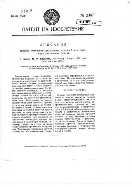 Способ получения прозрачных надписей на стекле, покрытом темным фоном (патент 2367)