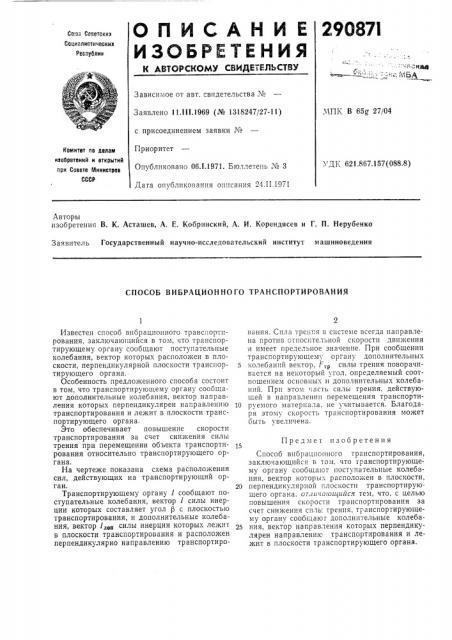 Способ вибрационного транспортирования (патент 290871)