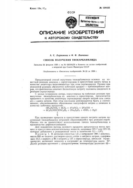 Способ получения тиокарбанилида (патент 124432)