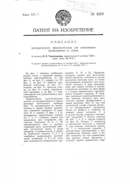 Электрическое приспособление для самопроверки прицеливания со станка (патент 4269)