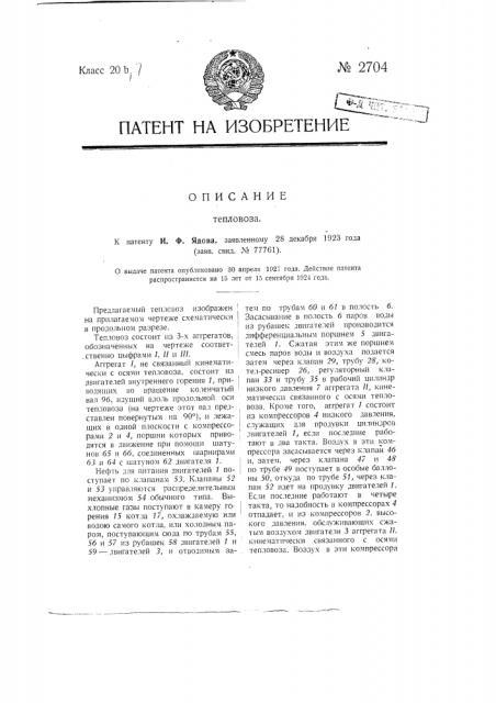 Тепловоз (патент 2704)