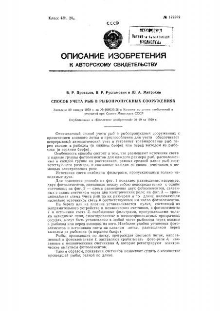Способ учета рыб в рыбопропускных сооружениях (патент 122992)