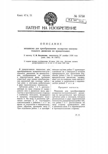 Механизм для преобразования возвратно-поступательного движения во вращательное (патент 5758)