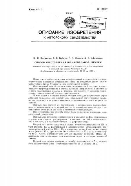Способ изготовления шлифовальной шкурки (патент 123057)
