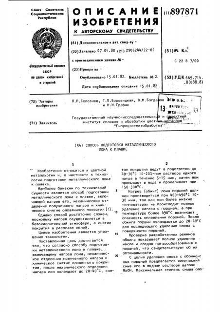 Способ подготовки металлического лома к плавке (патент 897871)