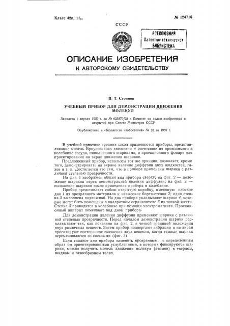 Учебный прибор для демонстрации движения молекул (патент 124716)