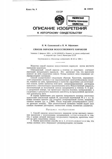 Способ окраски искусственного каракуля (патент 124413)