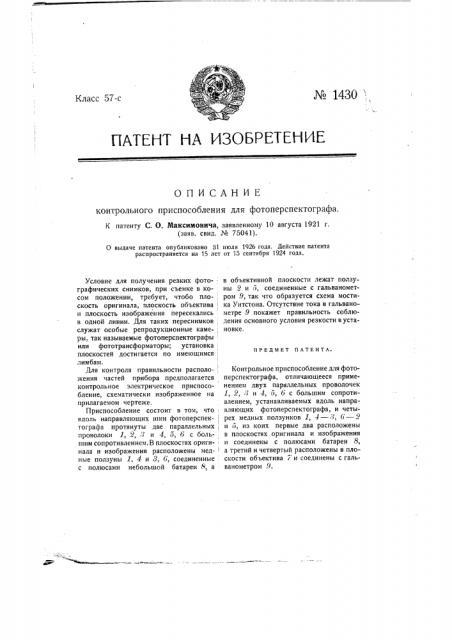 Контрольное приспособление для фотоперспектографа (патент 1430)