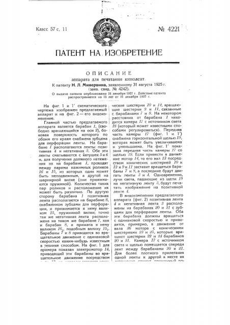 Аппарат для печатания кинолент (патент 4221)