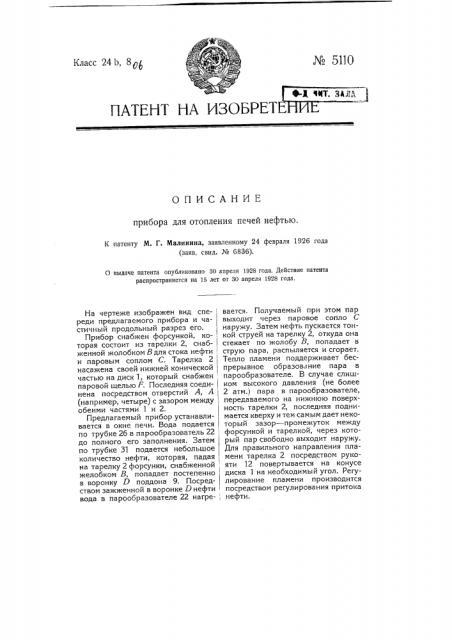 Прибор для отопления печей нефтью (патент 5110)