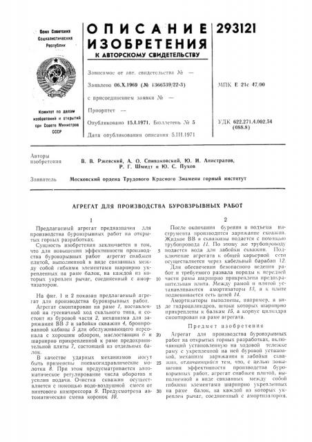 Агрегат для производства буровзрывных работ (патент 293121)