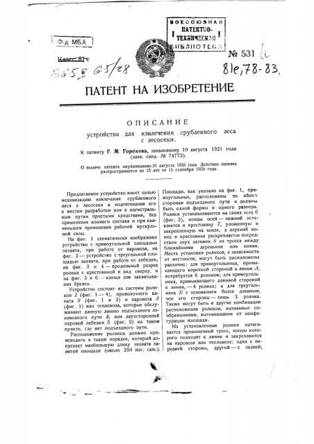 Устройство для извлечения срубленного леса с лесосеки (патент 531)