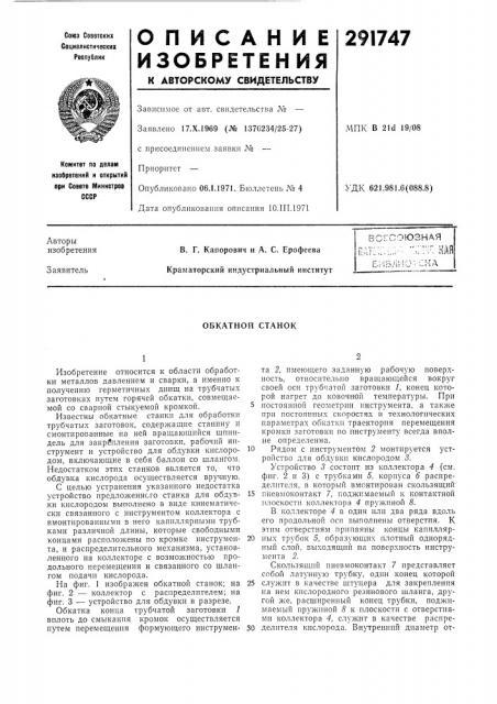 Патент ссср  291747 (патент 291747)