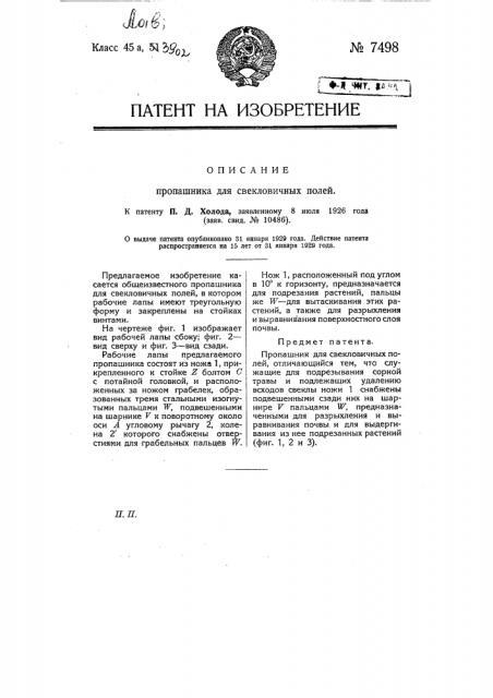 Пропашник для свекловичных полей (патент 7498)
