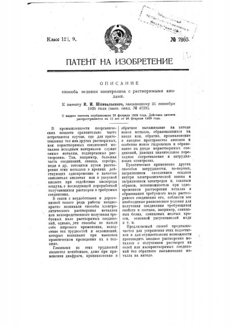 Способ ведения электролиза с растворимыми анодами (патент 7860)