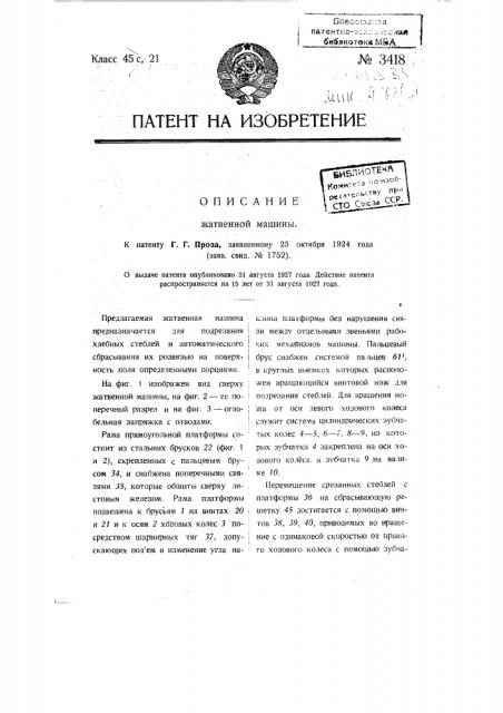 Жатвенная машина (патент 3418)