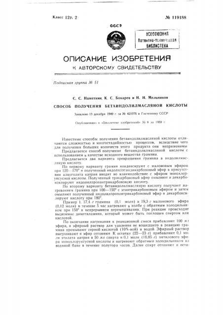 Способ получения бета-индолилмасляной кислоты (патент 119188)
