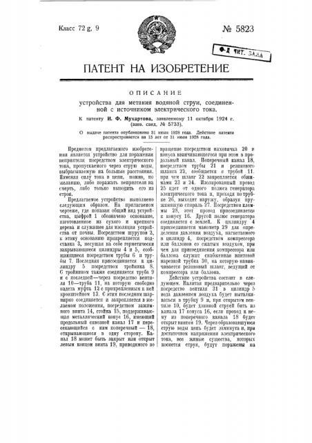 Устройство для метания водяной струи, соединенной с источником электрического тока (патент 5823)