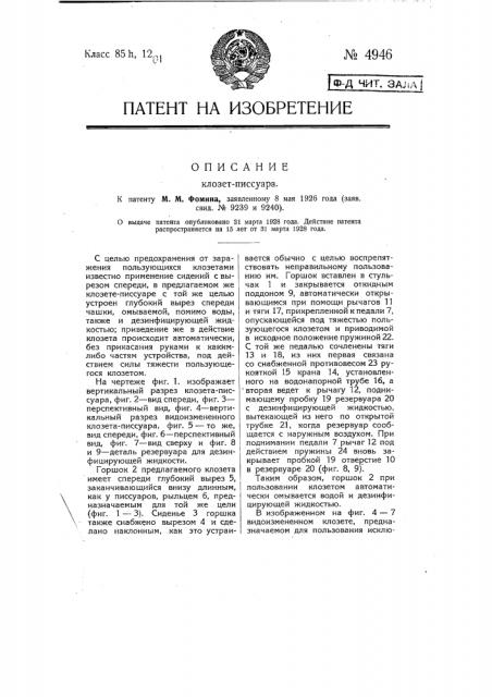 Клозет-писсуар (патент 4946)