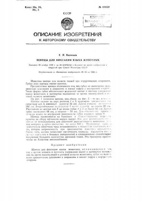 Щипцы для фиксации языка животных (патент 121537)