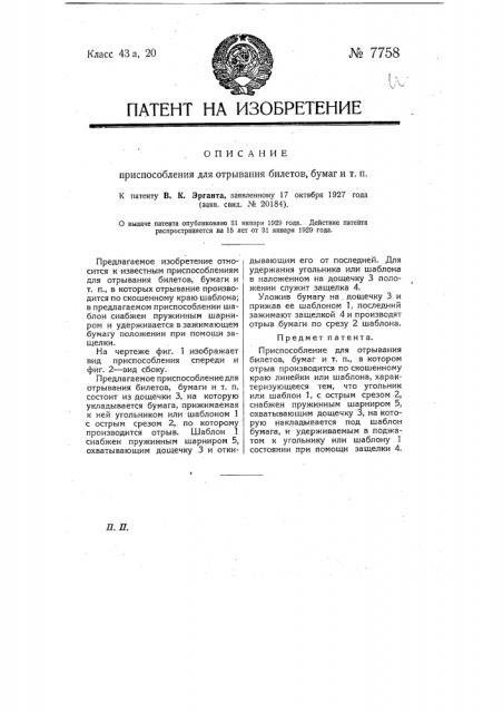 Приспособление для отрывания билетов, бумаг и т.п. (патент 7758)