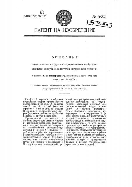 Подогреватель продувочного, пускового и разбрызгивающего воздуха в двигателях внутреннего горения (патент 5382)
